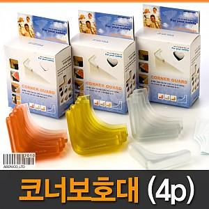 코너모서리보호대 4p