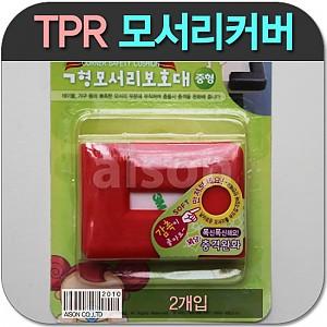 TPR 코너보호대 (2개입)