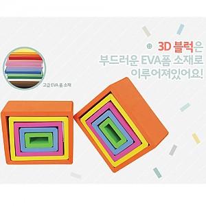 3D네모 소프트블럭 5pcs