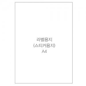NO.688 빈 상장용지/라벨용지(스티커용지) A3