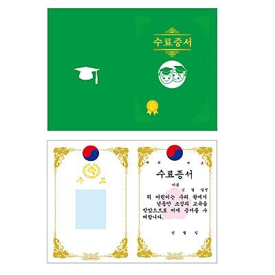 수료증서 초록 e-1 NO.687