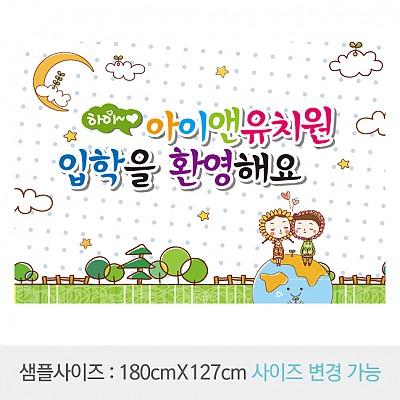 입학환영현수막010
