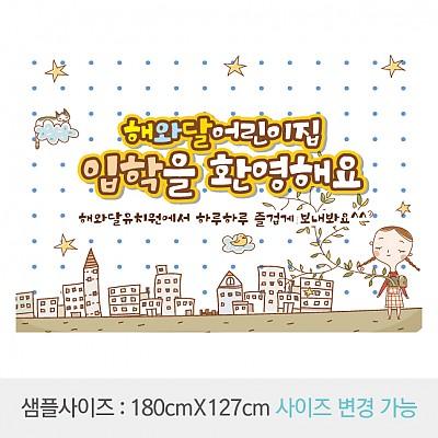 입학환영현수막015