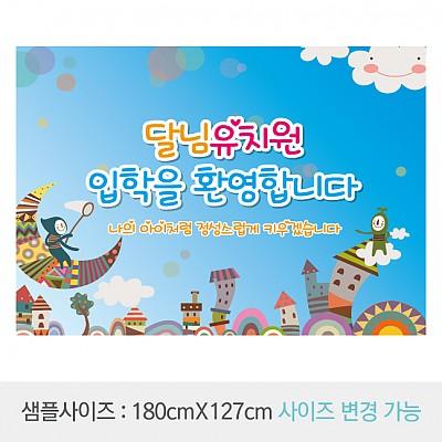 입학환영현수막018