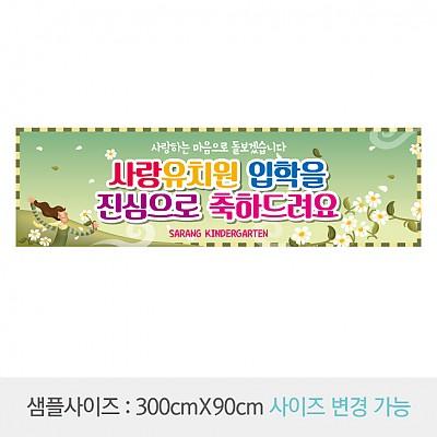 입학환영현수막029