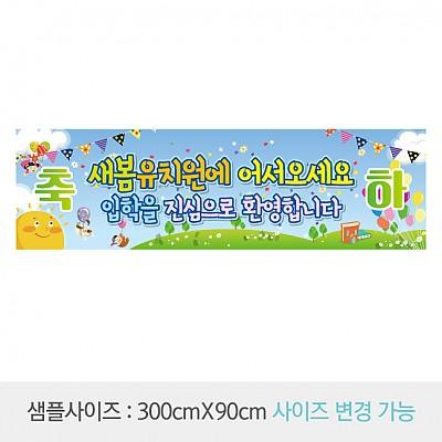 입학환영현수막030