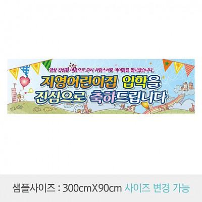 입학환영현수막034