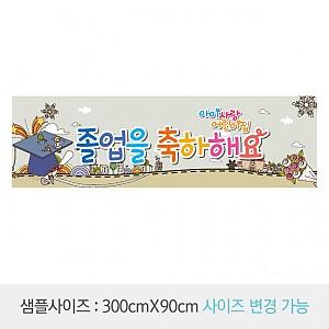 졸업수료현수막004
