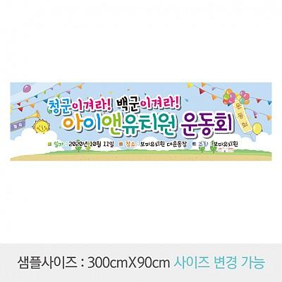 운동회현수막008