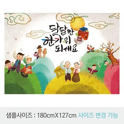 추석 현수막-006