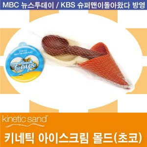 키네틱아이스크림몰드-초코
