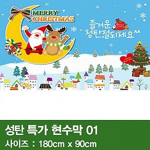 성탄특가현수막 01