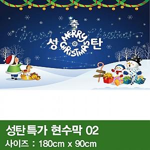 성탄특가현수막 02