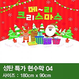 성탄특가현수막 04