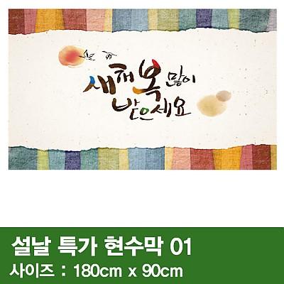 설날특가현수막 01