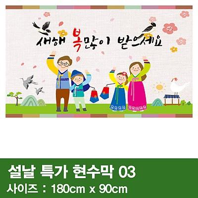 설날특가현수막 03