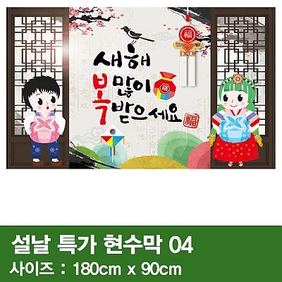 설날특가현수막 04