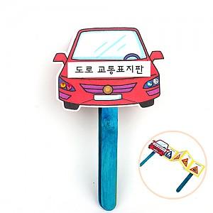 교통안전표지판 손잡이북 10세트