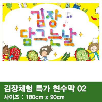 김장체험특가현수막 02