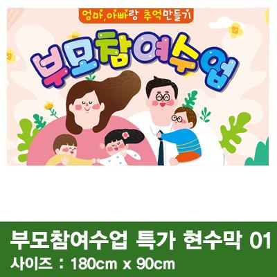 부모참여수업특가현수막 01
