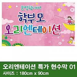오리엔테이션특가현수막 01