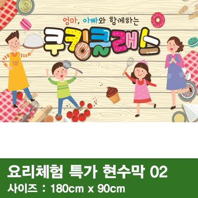 요리체험특가현수막 02