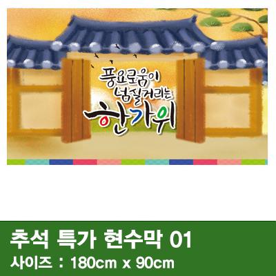 추석특가현수막 01