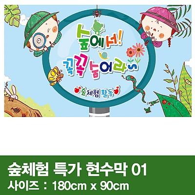 숲체험특가현수막 01