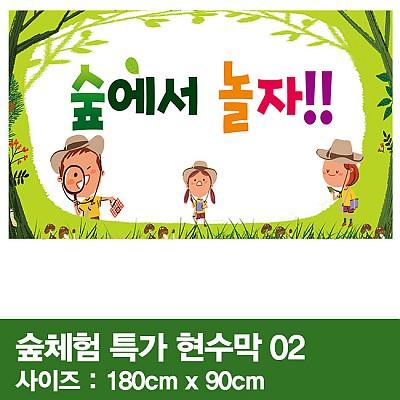 숲체험특가현수막 02