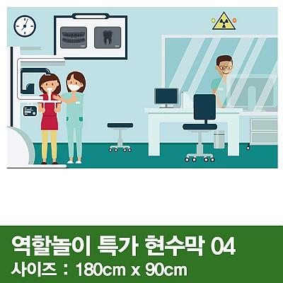 역할놀이특가현수막 04