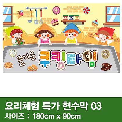 요리체험특가현수막 03