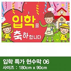 입학특가현수막 06