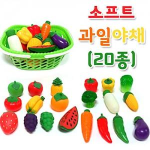 소프트과일야채 20종