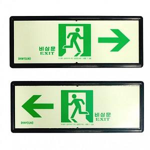 비상문(EXIT)/피난구 축광 유도표지[통로용/우방향,좌방향)